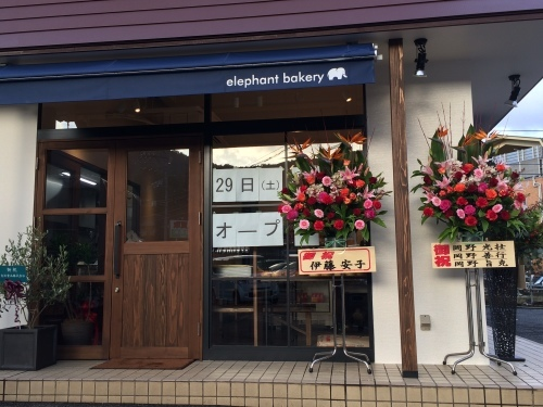ご近所にパン屋さんが開店しました❗️〜 エレファント ベーカリー 〜_a0152665_17222509.jpg
