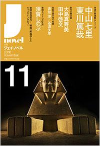 J-novel 11月号_c0154575_1145992.jpg