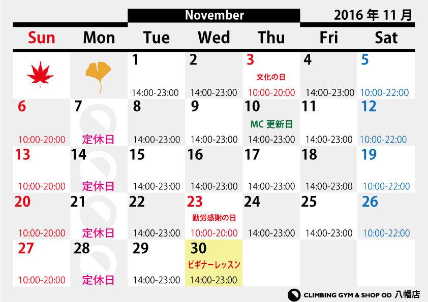 11月営業カレンダー_d0246875_13391744.jpg