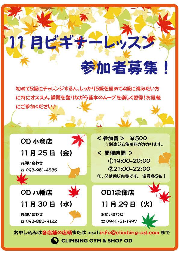 八幡店マンスリー更新!!_d0246875_14535518.jpg