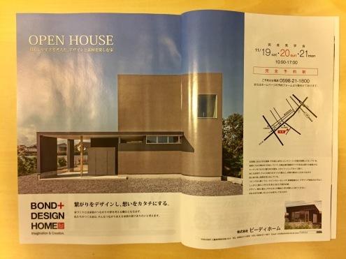 11月19日〜21日 OPEN HOUSE(伊勢市小俣町)_e0149215_08061302.jpg