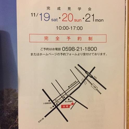 11月19日〜21日 OPEN HOUSE(伊勢市小俣町)_e0149215_08211077.jpg