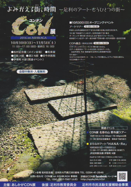作品展のご案内〜CON展〜_e0095418_01464570.jpg