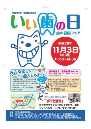 いい歯の日健康フェア_a0112220_141324.jpg