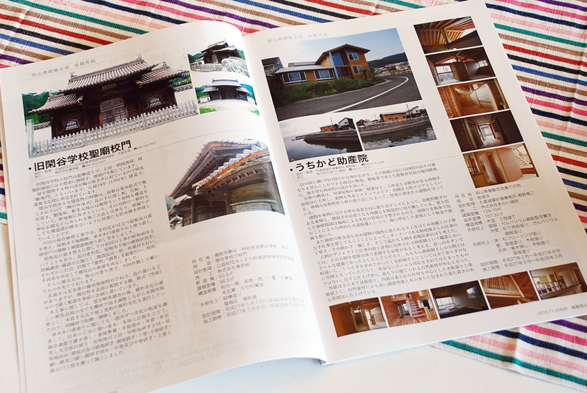 建築岡山2016年11月号に掲載されました!_c0225122_1058234.jpg