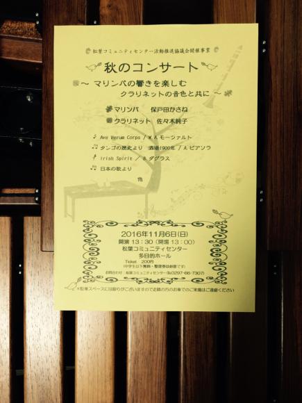 保戸田かさねマリンバサロンコンサート_a0142933_09595801.jpg