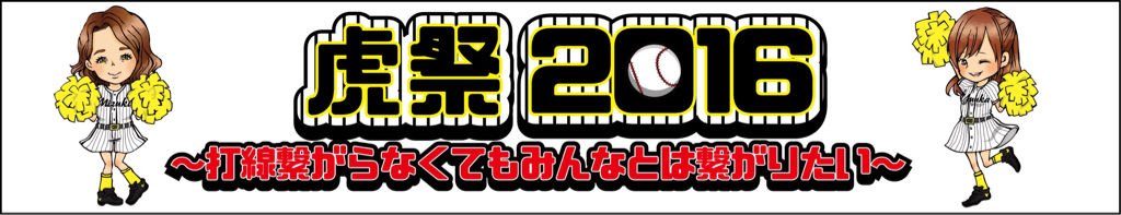 11/3昼 虎祭 詳細!!_c0209261_15112349.jpg