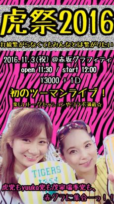 11/3昼 虎祭 詳細!!_c0209261_15112354.jpg