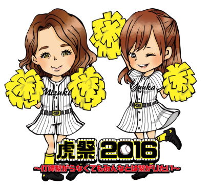11/3昼 虎祭 詳細!!_c0209261_15112446.jpg