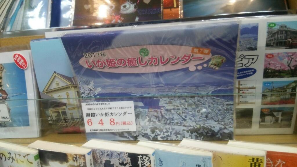 北海道新聞夕刊みなみ風に、セラピア函館いか姫カレンダー掲載!_b0106766_17110777.jpg