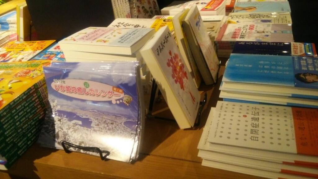 北海道新聞夕刊みなみ風に、セラピア函館いか姫カレンダー掲載!_b0106766_17111855.jpg