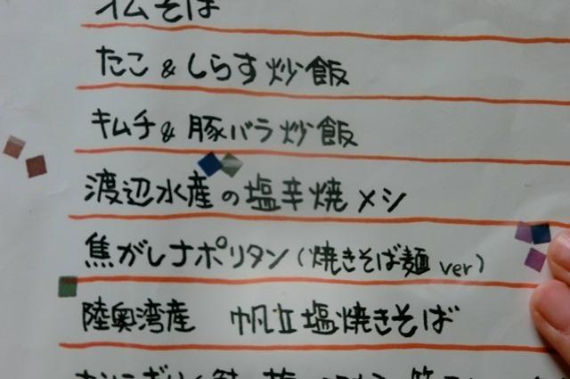 素敵な食品加工場渡辺水産、美味しい裂きイカとイカ加工品は日本一、ホタテも最高です・・・青森県むつ市下北からお届けします_d0181492_19393932.jpg