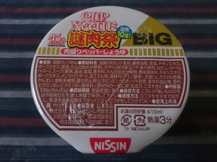 カップヌードルBIG謎肉祭肉盛りペッパーしょうゆ_b0042308_14120382.jpg