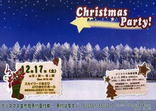 12月17日(土)クリスマス会のお知らせ!!_d0120628_22315883.jpg