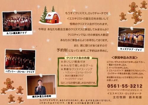 12月17日(土)クリスマス会のお知らせ!!_d0120628_22322985.jpg