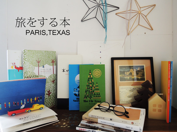 旅をする本 / PARIS,TEXAS_c0156749_15481224.jpg