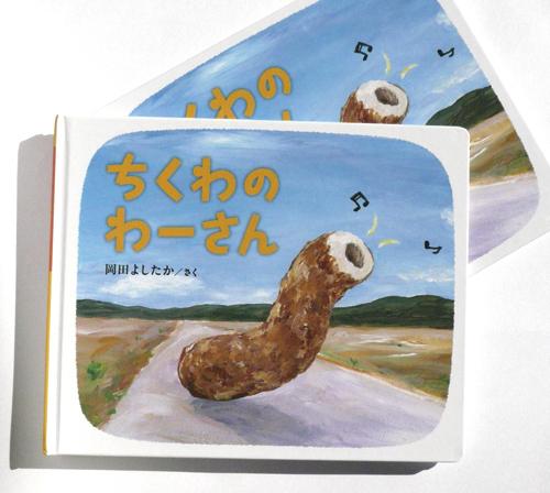 【岡田よしたか作品展】たべものナンセンス絵本の原点作きてます_a0017350_12115238.jpg