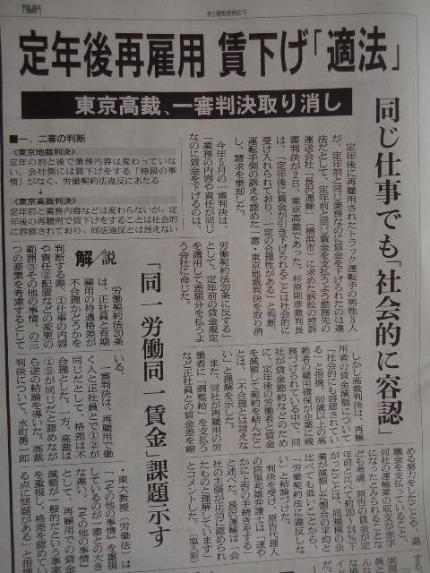 60歳「定年」後の賃下げは正当か? 長澤運輸高裁判決に_b0050651_10202398.jpg