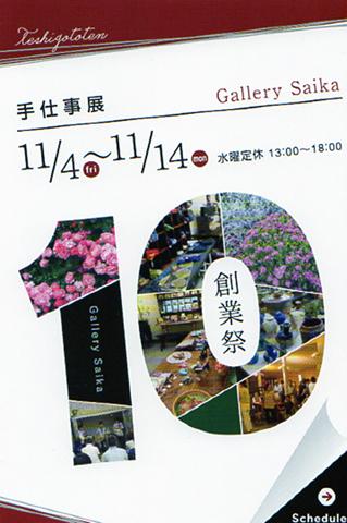 創業祭「手仕事展示会」 10周年_e0109554_21402298.jpg
