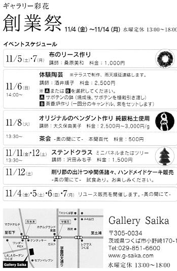 創業祭「手仕事展示会」 10周年_e0109554_2140506.jpg