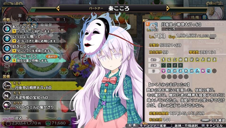 ゲーム「不思議の幻想郷 TOD 転生武器のその後」_b0362459_09443037.jpg