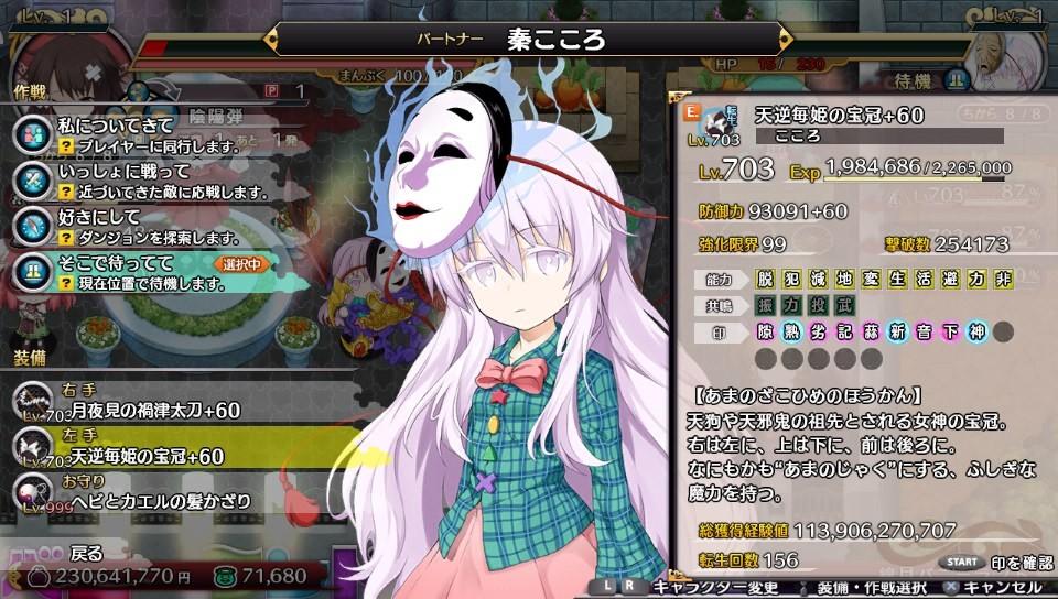 ゲーム「不思議の幻想郷 TOD 転生武器のその後」_b0362459_09443992.jpg