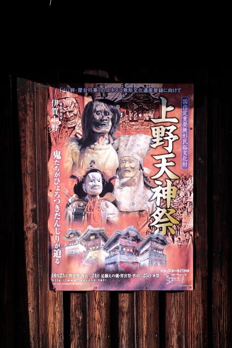 上野天神祭り_f0021869_14325954.jpg