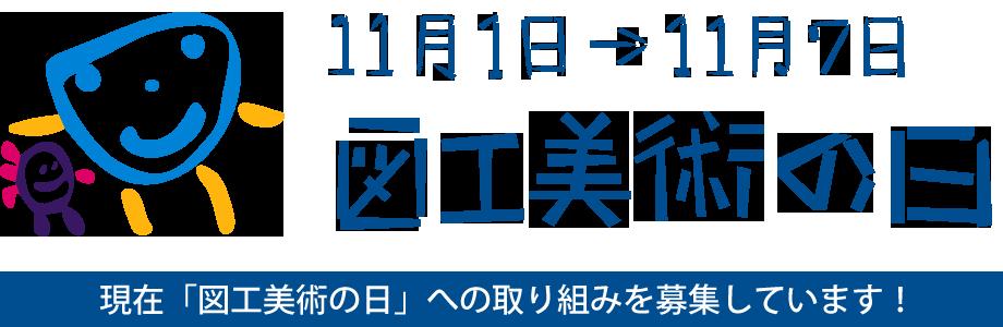図工美術の日〜2017年8月「図工美術の時間展」開催決定_b0068572_1145562.png