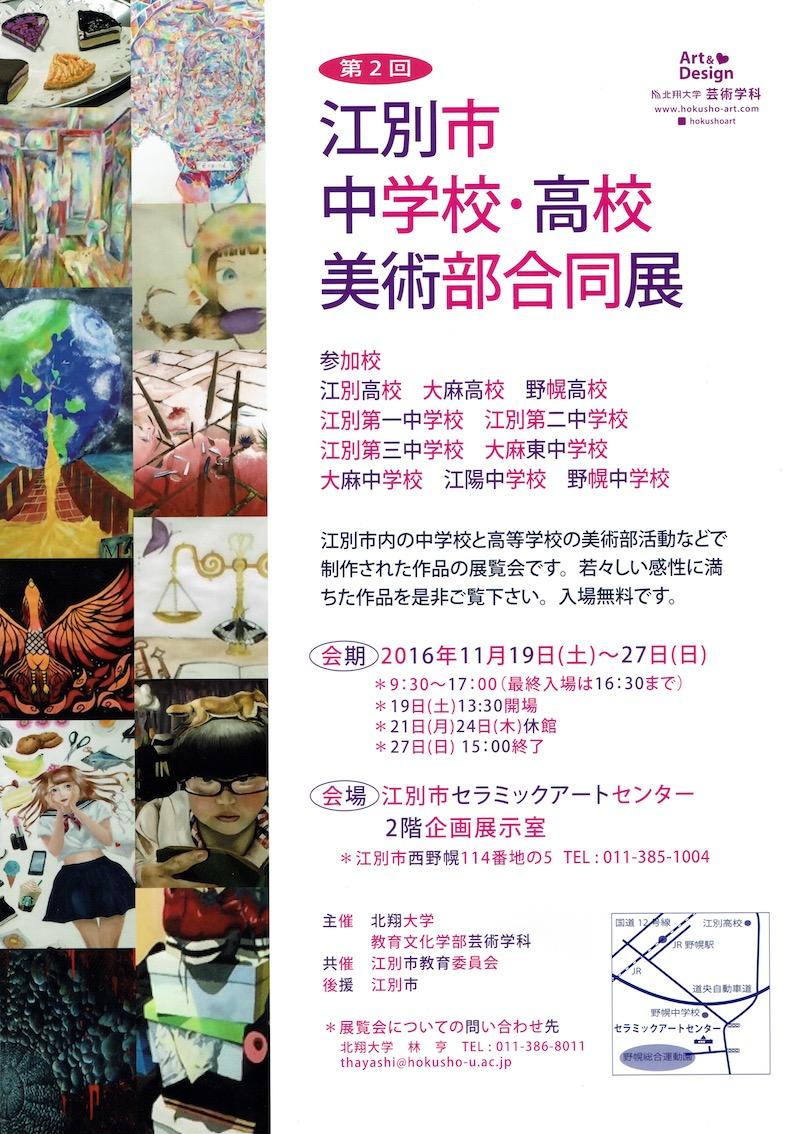 大学が中学校・高校の美術部展を応援する_b0068572_1211816.jpg