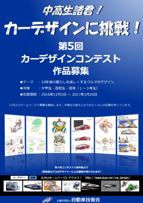 第5回 カーデザインコンテスト作品募集中_b0068572_14101472.png