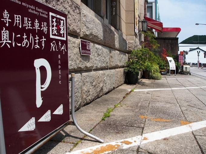 旧広島農工銀行三次支店_f0116479_10181002.jpg