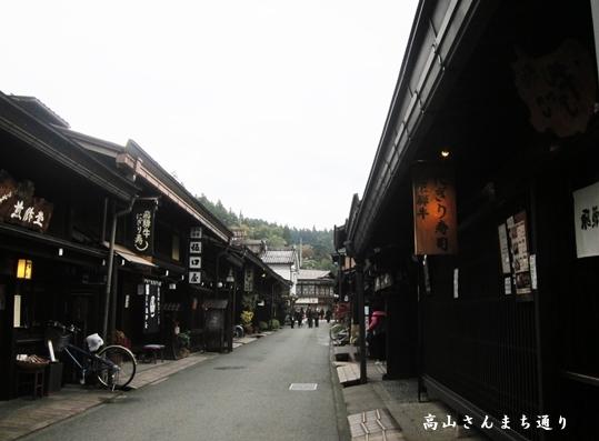 飛騨高山旅行 ~高山・郡上八幡・モネの池~_d0353281_01591779.jpg