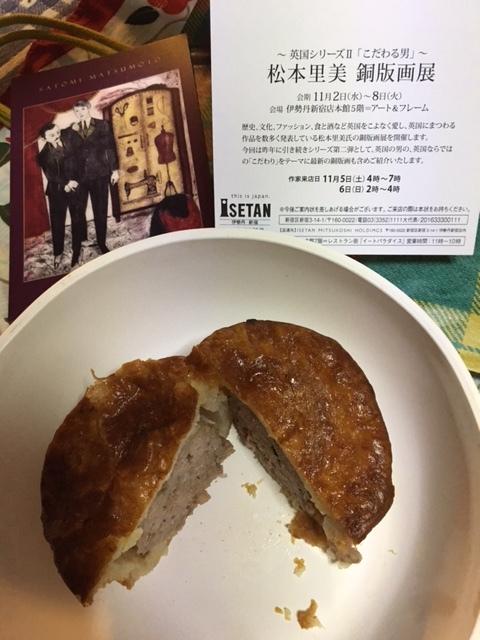 伊勢丹個展『英国シリーズ2/こだわる男』始まりました!5日も要チェック!_b0010487_08583402.jpg