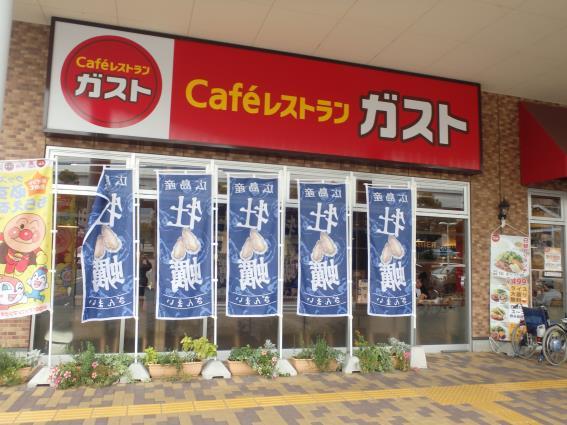 Cafe レストラン ガスト   神戸新在家店_c0118393_8534857.jpg