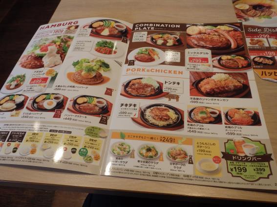 Cafe レストラン ガスト   神戸新在家店_c0118393_8545871.jpg
