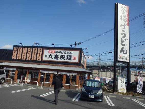 丸亀製麺         門真店_c0118393_917830.jpg
