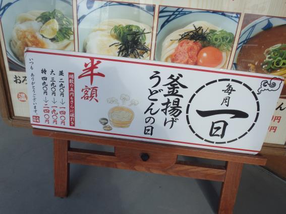 丸亀製麺         門真店_c0118393_9193620.jpg