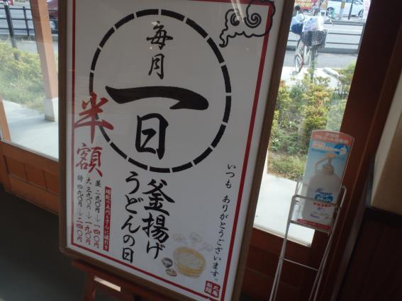 丸亀製麺         門真店_c0118393_9211226.jpg