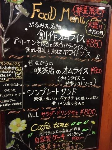 喫茶 1er ぷるみえ   (サーモンそぼろと銀杏バターライス 焦がし醤油ホワイトソース)_e0115904_16130744.jpg