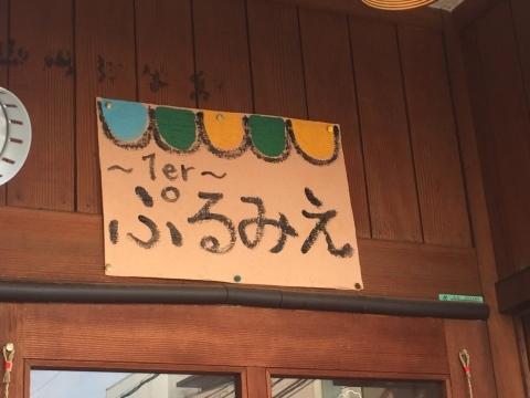 喫茶 1er ぷるみえ   (サーモンそぼろと銀杏バターライス 焦がし醤油ホワイトソース)_e0115904_16161476.jpg