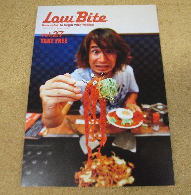 フリーペーパー Law Bite Vol.27 入っています。_a0153216_1274835.jpg