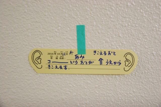 【鴻城小学校×山崎阿弥 10/13】 ラジオ⇒授業⇒耳探偵_a0062127_20500970.jpg
