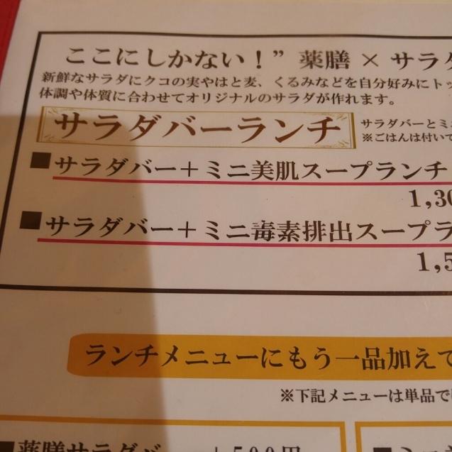 品川薬膳レストラン10zen_c0124528_17454850.jpg