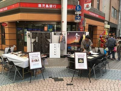 「焼酎ストリート2016」出展御報告_e0194629_16380798.jpg