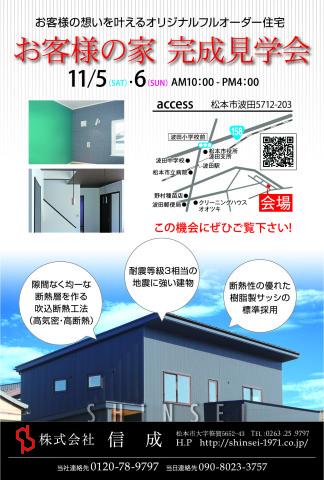 波田の住宅 ~完成見学会_e0180332_21462761.jpg