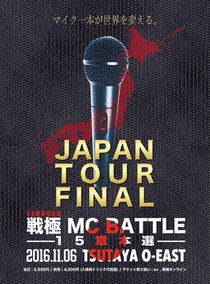 戦極MCBATTLE 第15章 Japan Tour Final  タイムテーブル発表_e0246863_23591011.jpg