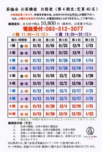 茶論会 お茶講座 第4期生募集状況_c0335087_21492141.jpg