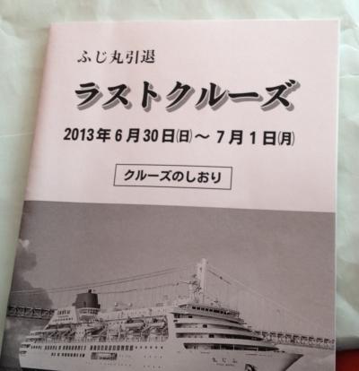 船の経歴 その3 「ふじ丸」_a0163788_21522985.jpg