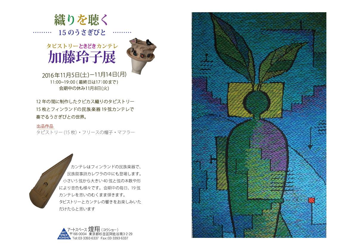 「織りを聴く」 加藤玲子展_c0136088_12342053.jpg