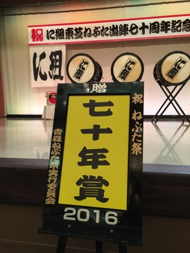 に組東芝ねぶた出陣70周年記念_a0134394_07393061.jpg